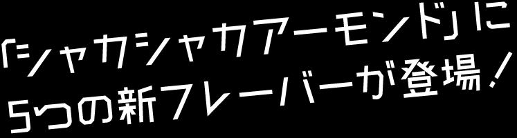 「シャカシャカアーモンド」に5つの新フレーバーが登場!